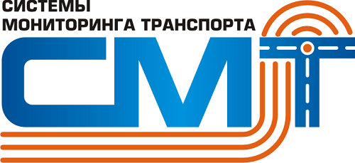 Системы Мониторинга Транспорта (СМТ)